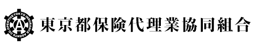 東京都保険代理業協同組合